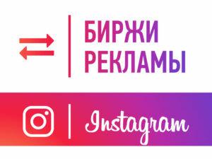 Биржи рекламы Instagram