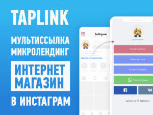 taplink-preview