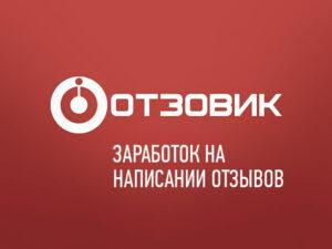 Otzovik – заработок на написании отзывов