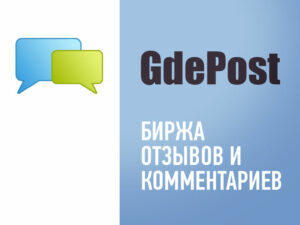 Сервис Gdepost