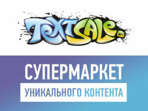 Textsale – супермаркет уникального контента
