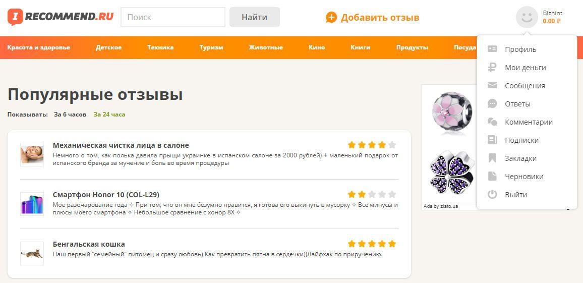 Интерфейс и пользовательское меню сайта iRecomend