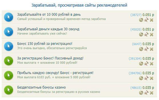 Скрин с сайта SeoSprint: список кликовых заданий