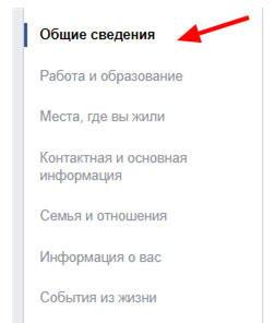 Профиль пользователя в соцсетях