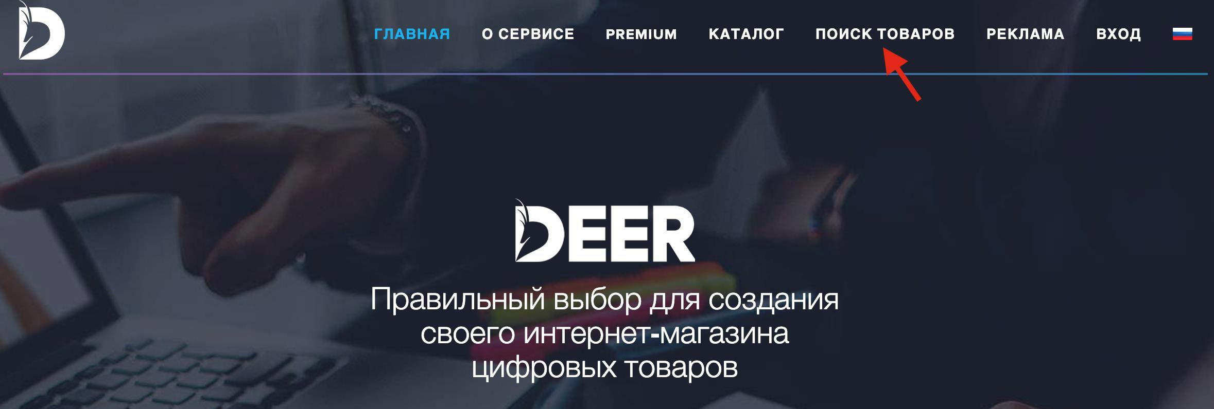deerio-frontpage