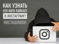 Instashpion - как узнать кто кого лайкает в Инстаграм?