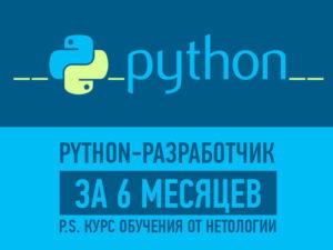 6-месячный курс обучения Python-разработки от университета Нетология