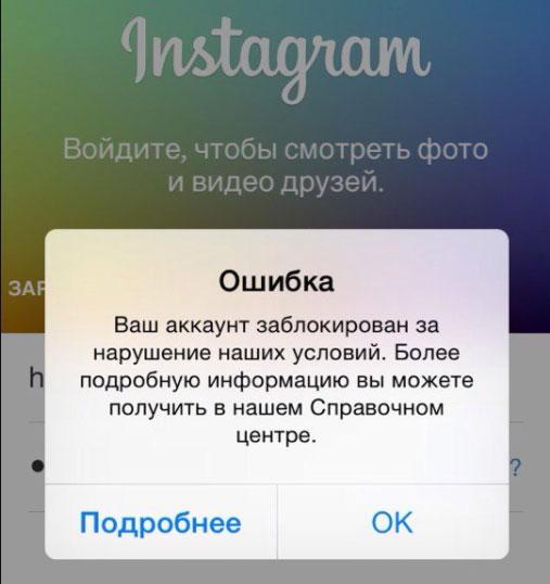 Сообщение о блокировке аккаунта в Инстаграм