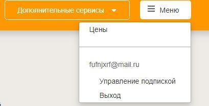 instatracker-zengram-usloviya-podpiski