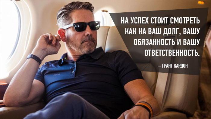 Грант Кардон цитата про успех
