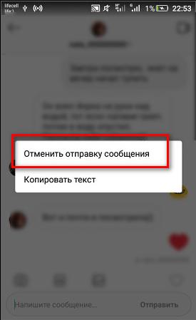 Отмена отправки сообщения в Директе Инстаграма