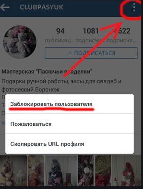 Блокировка пользователя в Инстаграм