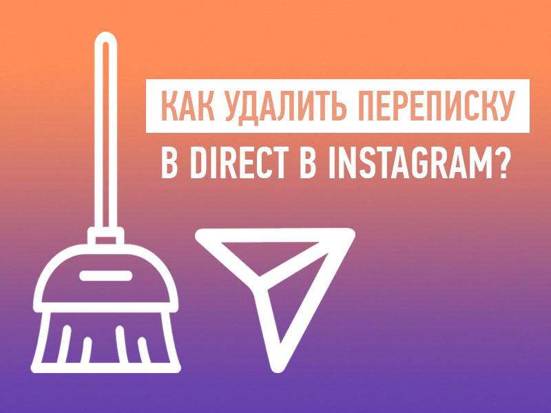 Как удалить переписку Direct в Instagram?