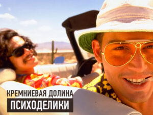 kremnievaya-dolina-psihodeliki-thumb