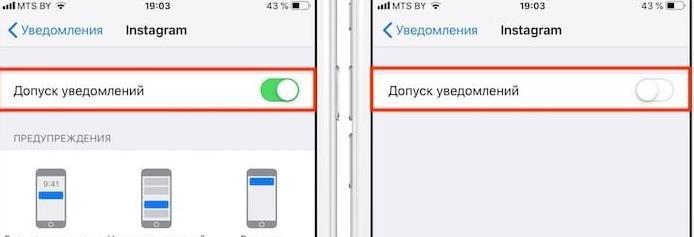 otkluchenie-uvedomleniy-prilozheniya-instagram