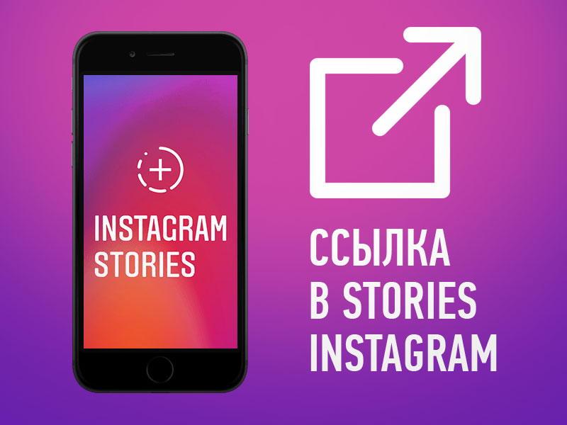 Ссылка в Stories в Instagram