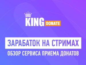 king-donate-thumb