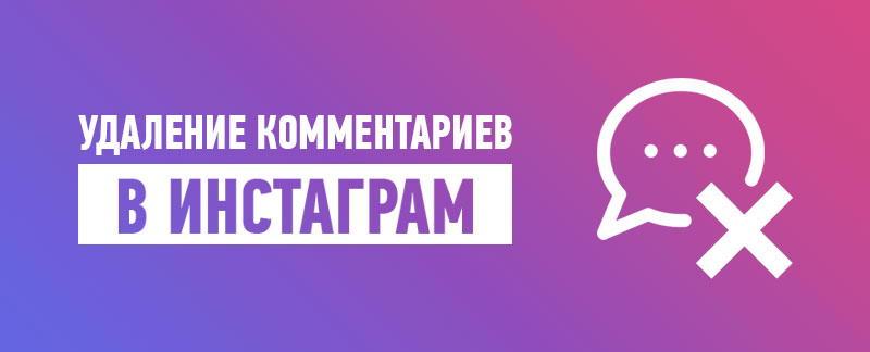 udalenie-commentariya-instagram-title-img