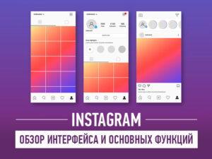 Обзор интерфейса Instagram