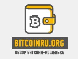 bitcoinru-org-thumb
