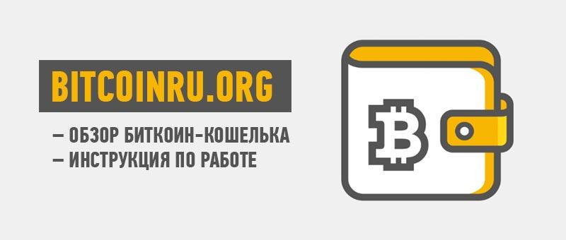 bitcoinru-org