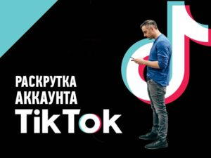 Раскрутка ТикТок-аккаунта
