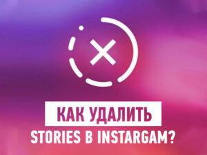 Как удалить Stories в Instagram