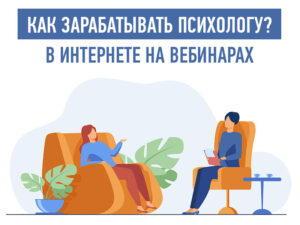 kak-psihologu-zarabatyvat-v-internete-na-vebinarah
