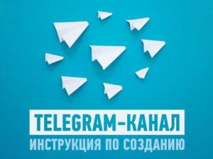 Инструкция по созданию Телеграм-канала