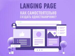 Landing Page - как самостоятельно создать одностраничник?