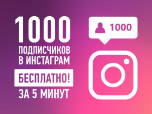 1000 подписчиков в инстаграм бесплатно за 5 минут