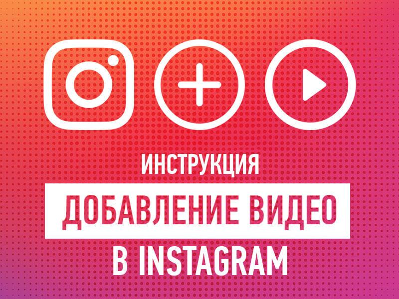 Инструкция по добавлению видео в Instagram