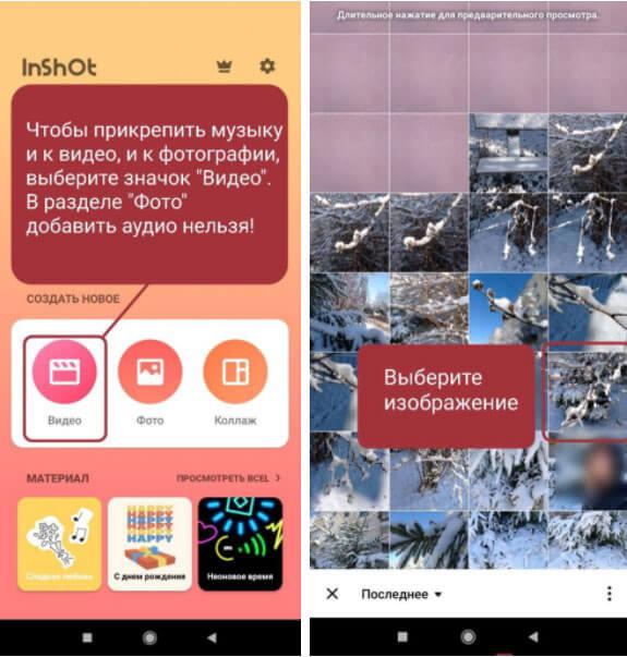 Добавление музыки в сторис Инстаграм через приложение InShot. Инструкция, часть 1