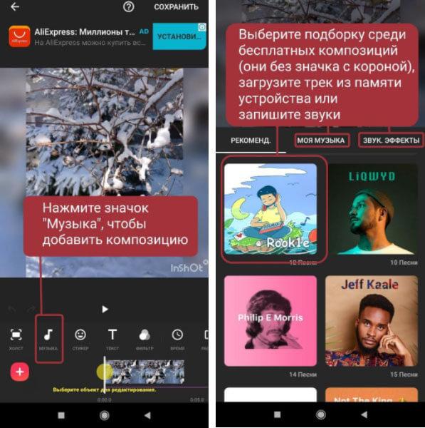 Добавление музыки в сторис Инстаграм через приложение InShot. Инструкция, часть 2