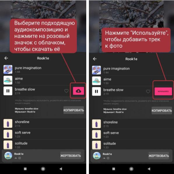 Добавление музыки в сторис Инстаграм через приложение InShot. Инструкция, часть 3