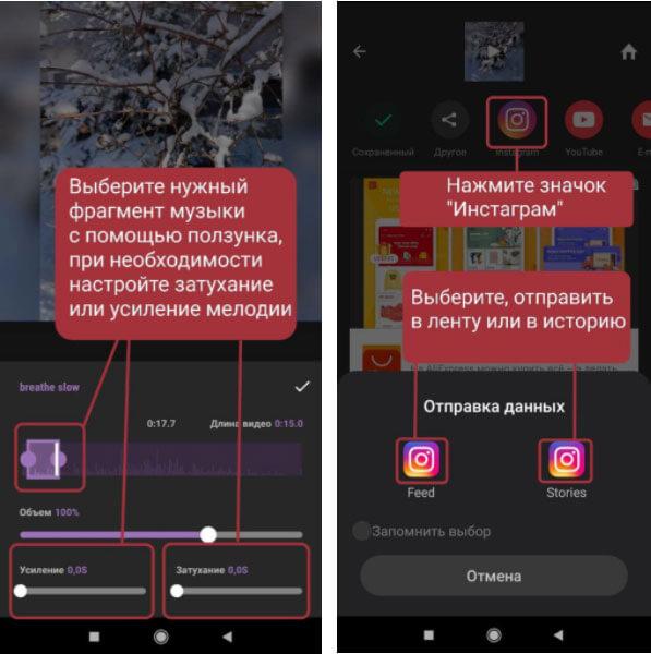 Добавление музыки в сторис Инстаграм через приложение InShot. Инструкция, часть 4