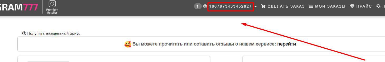 Инстаграм 777 - регистрация