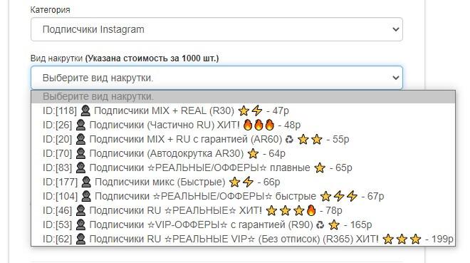 Варианты накрутки в сервисе Instagram 777