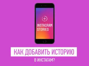 Как добавить историю в Instagram?