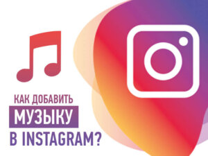 Как добавить музыку в Instagram?