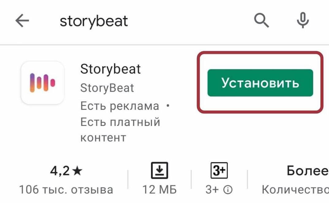 как добавить музыку в инстаграм storybeat