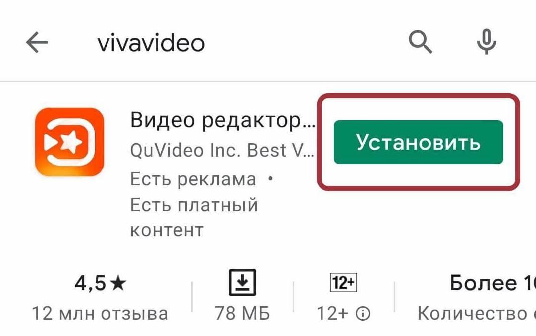 как добавить музыку в инстаграм vivavideo
