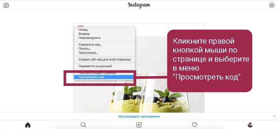 как добавить видео в Инстаграм с компьютера