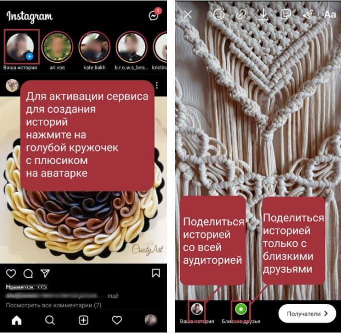 2 клика чтобы создать историю в Инстаграм