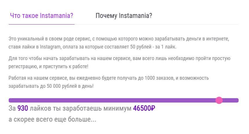 Калькулятор заработка на мошенническом сайте Instamania