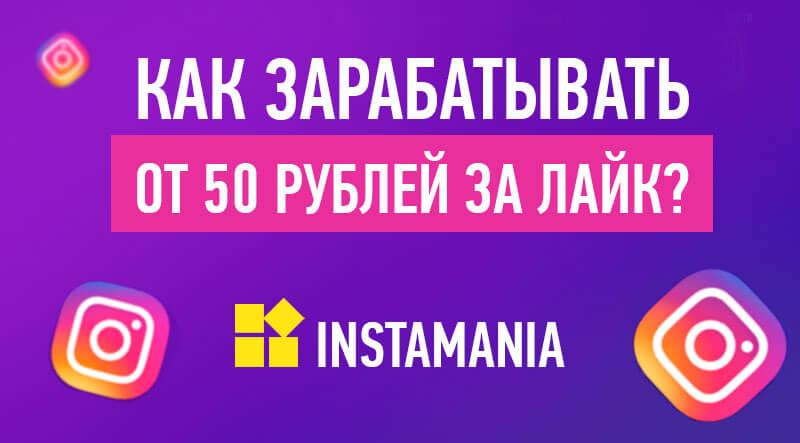 Обзор мошеннического сайта Instamania