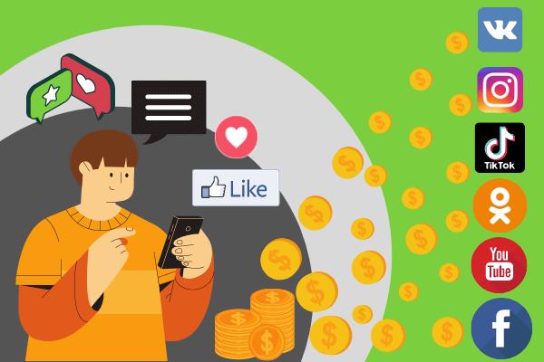 как можно зарабатывать деньги в интернете подростку соцсети