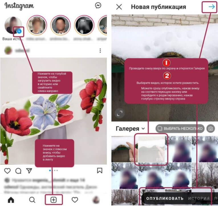 Как в Инстаграм добавить видео с телефона