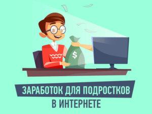 Как зарабатывать подростку в интернете?