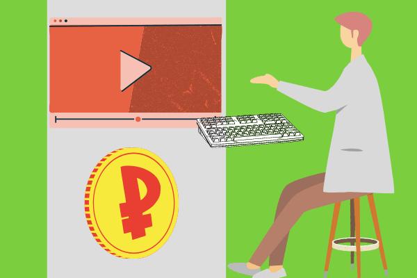 как заработать рубли в интернете просмотр видео